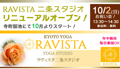 RAVISTA ラヴィスタ 京都ヨガ・二条スタジオ