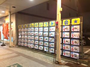 いづみ商会店頭物件2016