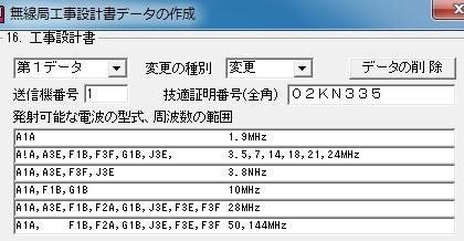 変更_第1送信機