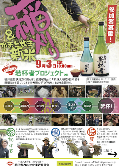 jyakuhai201609表small 2