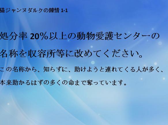 陳情 1-1