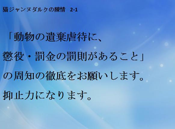 陳情 2-1