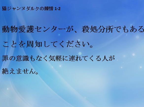 陳情1-2
