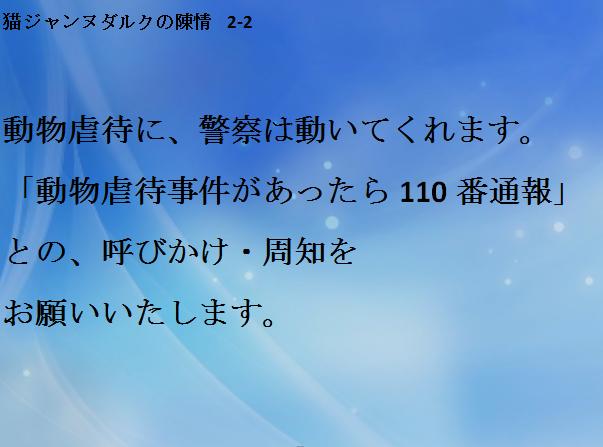 陳情 2-2