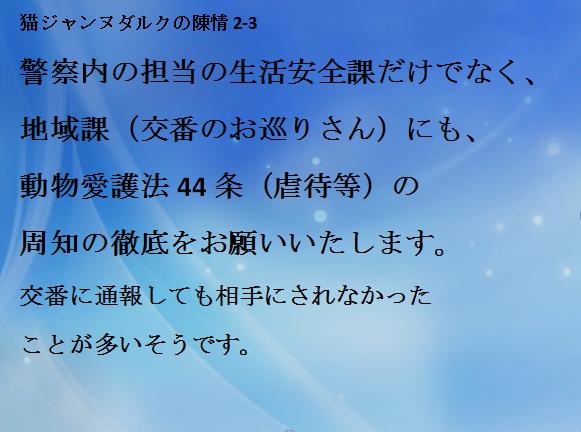 陳情2-3