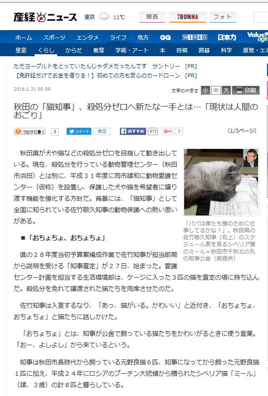 秋田県知事 ニュース1月31日 1