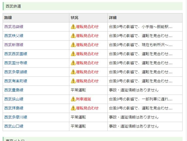 台風9号2016西武線