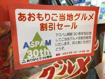 アスパム30周年_5909