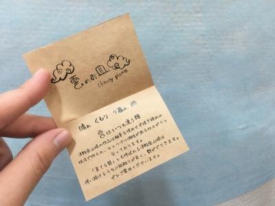 津軽金山焼「雲のお皿」_8197