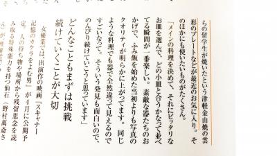 津軽金山焼「雲のお皿」_9139
