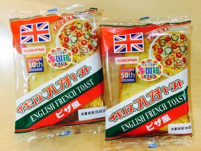 イギリストーストピザ風