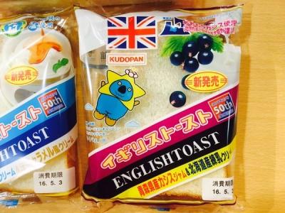 イギリストーストカシス