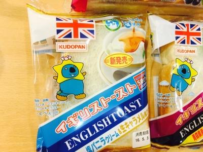 イギリストースト塩バニラ2