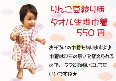久光社りんご巾着写真つきPOP