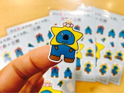 いくべぇ折り紙 シール_5491