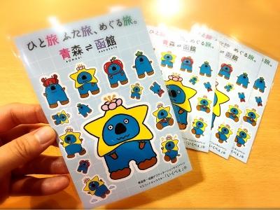 いくべぇ折り紙 シール_1205