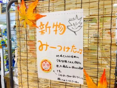 新物みーつけた 企画_1607