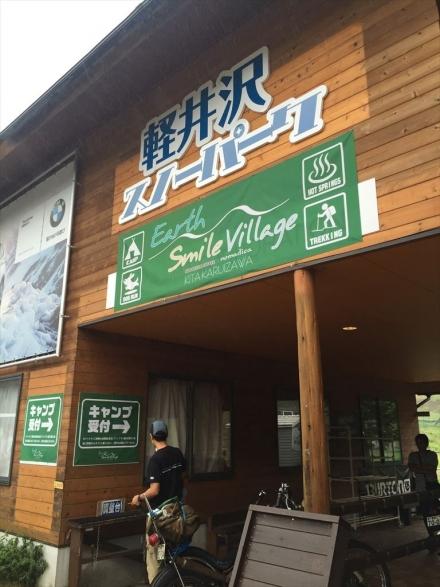 kitakaruizawa (6)