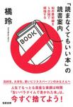 読まなくてもいい本の読書案内