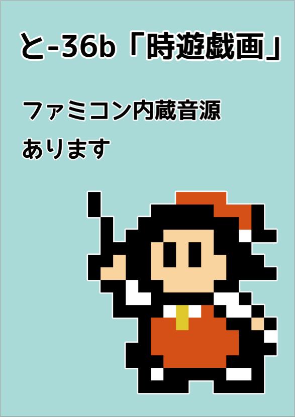 2016秋例大祭ポスター