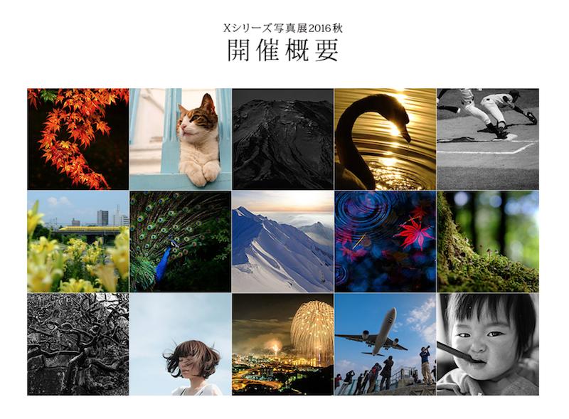 X写真展秋2016