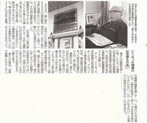 20161003新報s