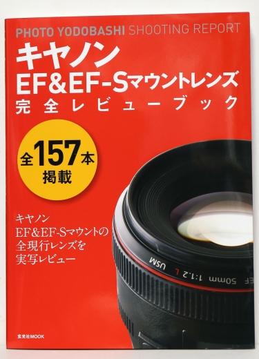キヤノン EF&EF-Sマウントレンズ 完全レビューブック 01