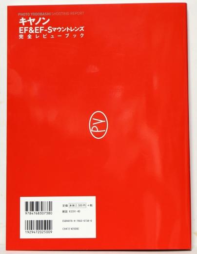 キヤノン EF&EF-Sマウントレンズ 完全レビューブック 02