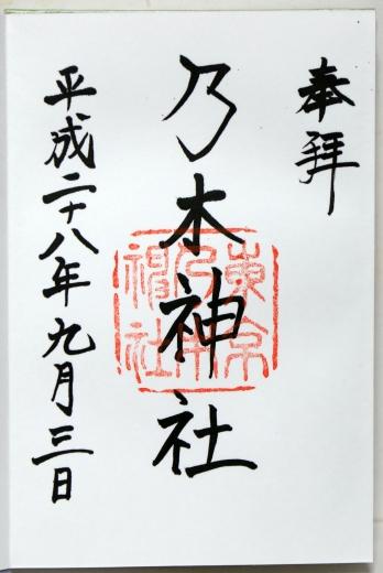乃木神社 ご朱印