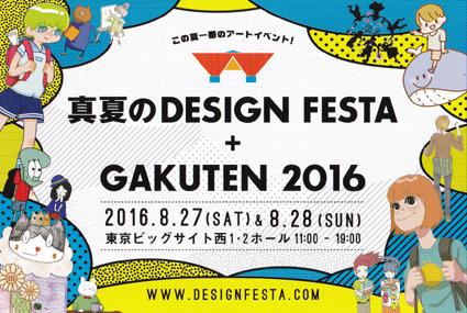ブログまなつのデザフェス2016