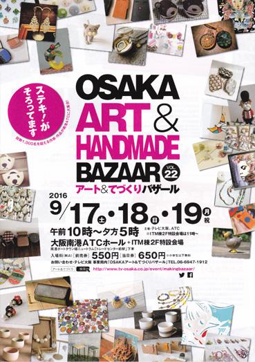 ブログ大阪アート&てづくりバザール201609