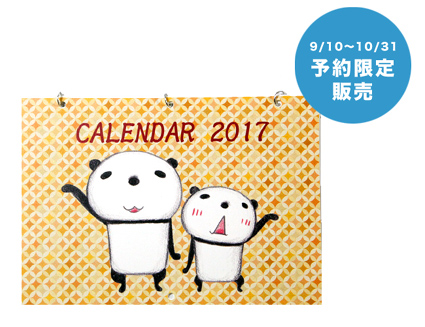 ブログParejaカレンダー2017黄01