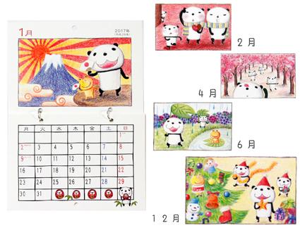 ブログParejaカレンダー2017黄02