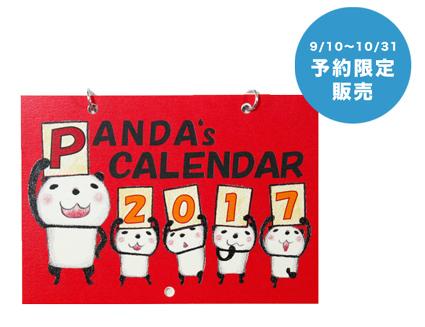 ブログParejaカレンダー20170赤01