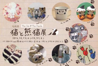ブログ猫と熊猫展201610