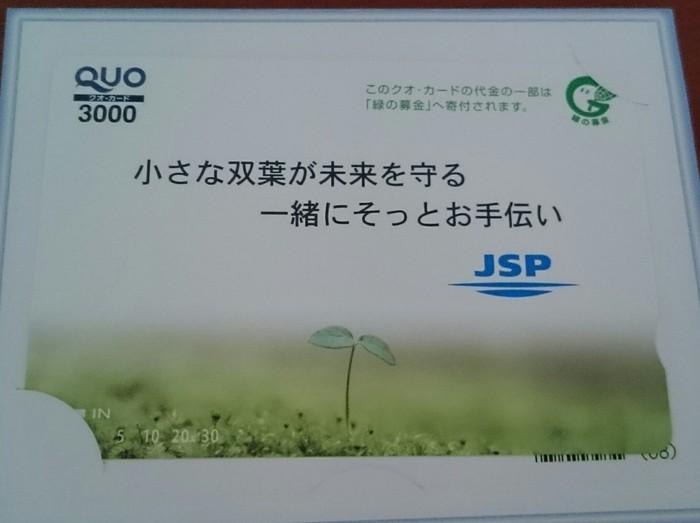 201603JSP