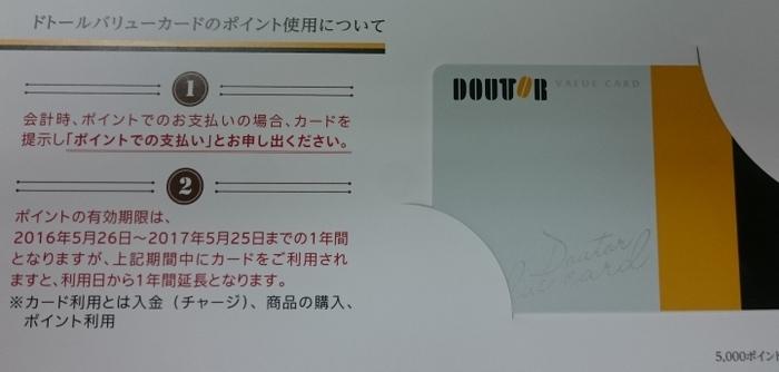 ドトール201602