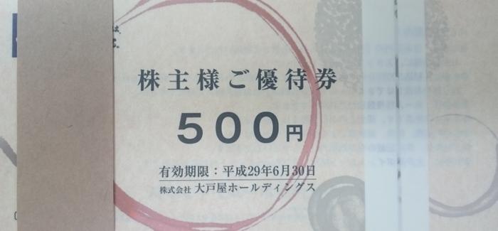 201603大戸屋ホールディングス (2)