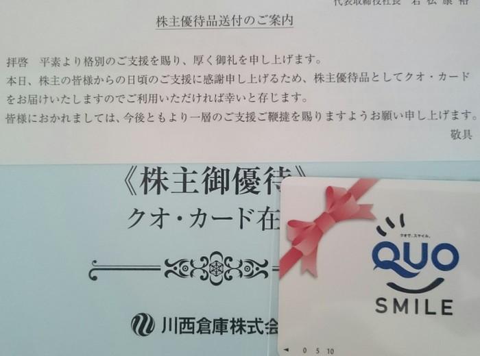 201603 安田倉庫