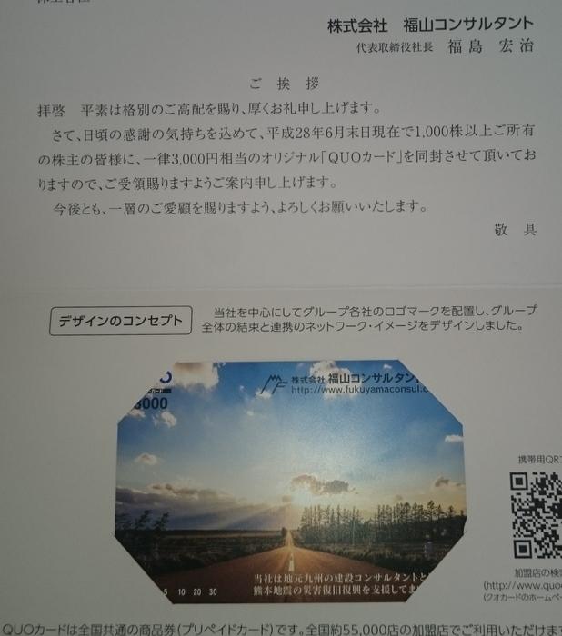 福山コンサルタント201606