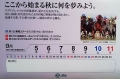 2016京成杯AH週カレ