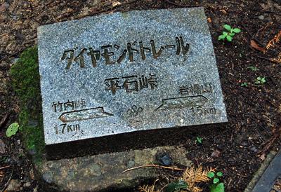 160614平石峠
