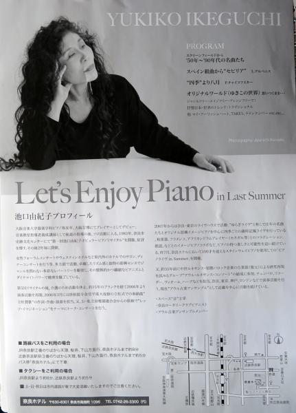 160827池口由紀子ピアノライヴチラシ2