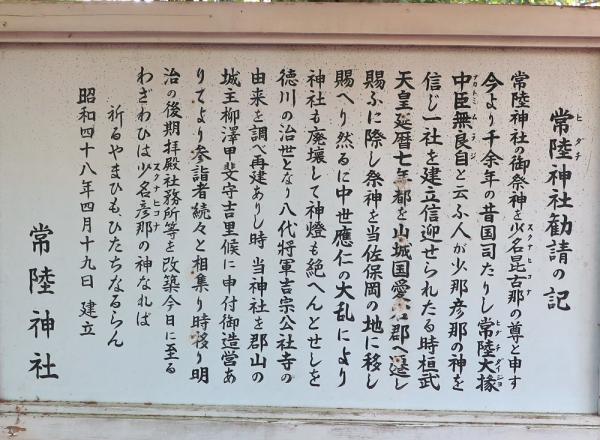 160719常陸神社説明