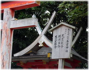 12.9.29本宮神社頂上