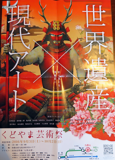 160812くどやま芸術祭