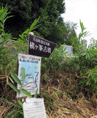 160829槇ヶ峯古墳標識