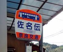 2016佐名伝