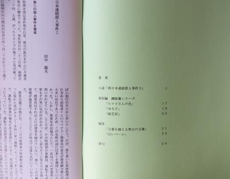 1609芝辻3号2