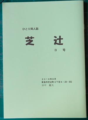 1609芝辻3号